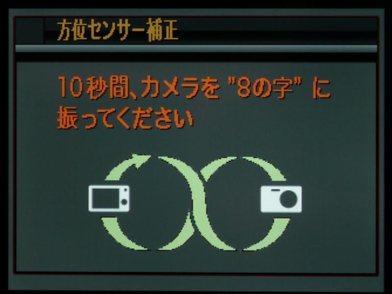 <b>内蔵コンパスを補正する画面</b>