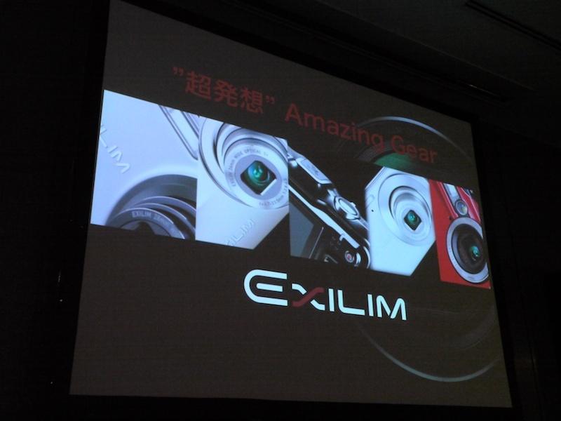 <b>「超発想 アメージング・ギア」がEXILIMの位置付け</b>