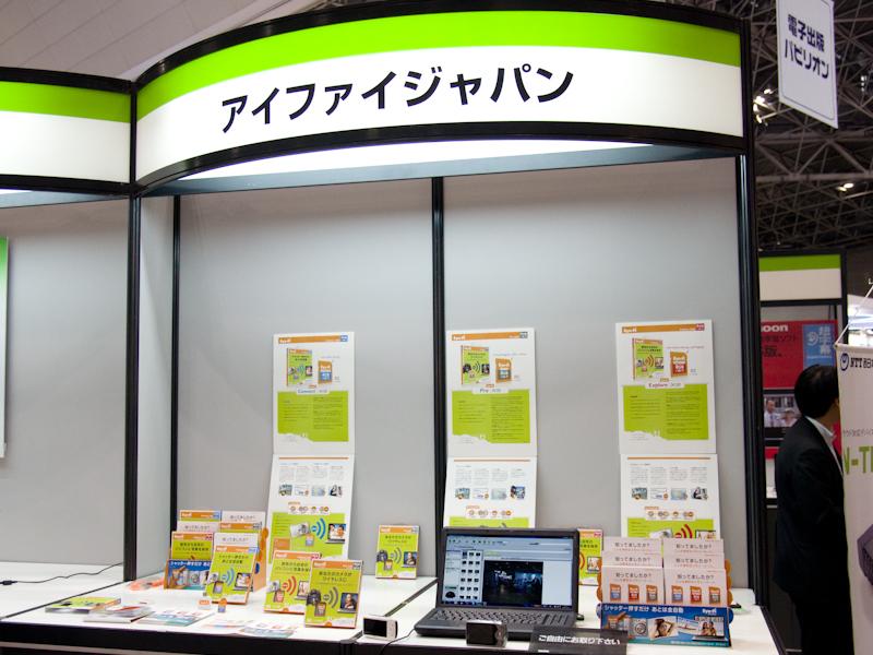 <b>アイファイジャパンコーナー</b>
