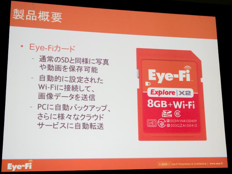 <b>Eye-Fi X2製品概要</b>