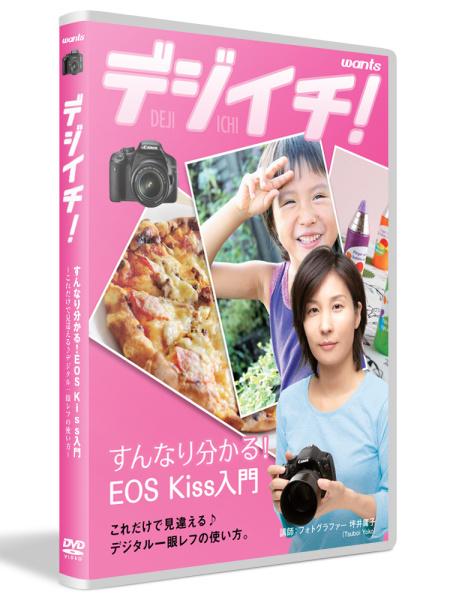 <b>デジイチ! すんなり分かるEOS Kiss入門 ~これだけで見違える デジタル一眼レフカメラの使い方~</b>
