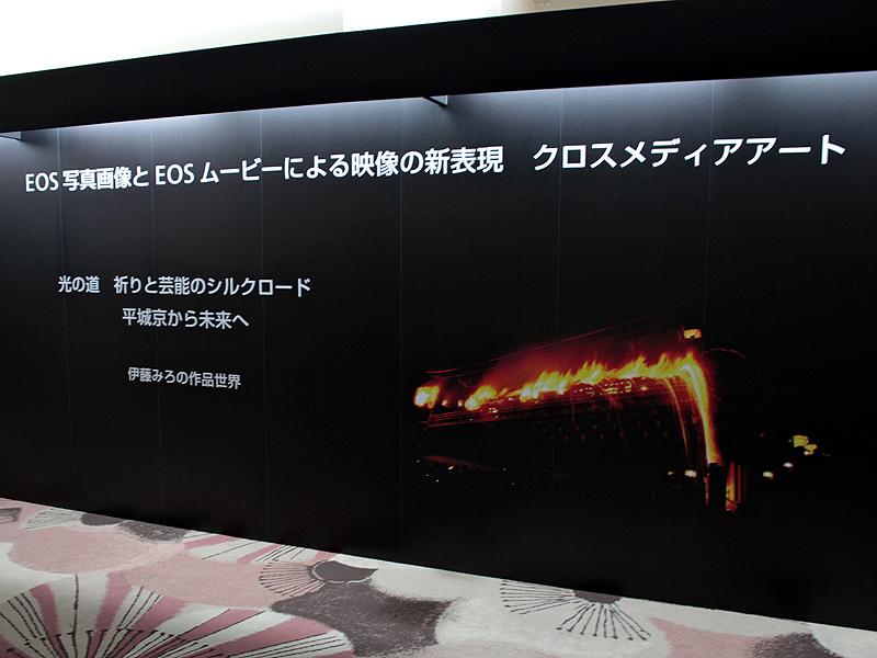 <b>伊藤みひろ氏によるEOSでの写真と動画の作品を展示</b>