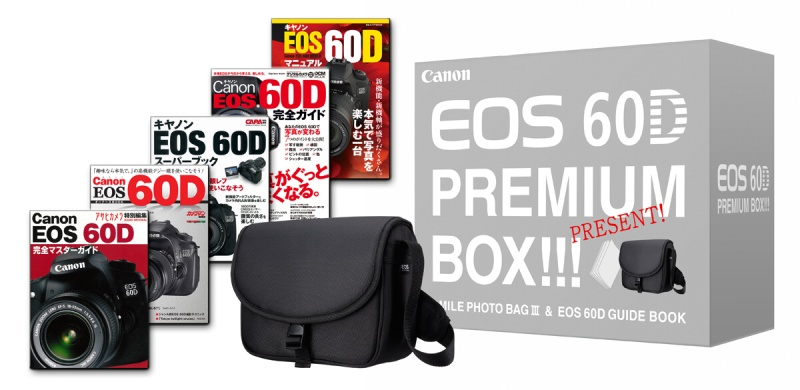 <b>EOS 60DプレミアムBOX</b>