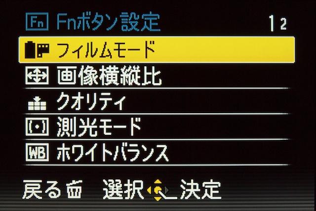 <b>セットアップメニューの「Fnボタン設定」で、Fnボタンに好みの機能を割り振ることができる。使用頻度の高い機能を登録しておくと便利! ちなみに、ボクの場合は「フィルムモード」を登録した</b>