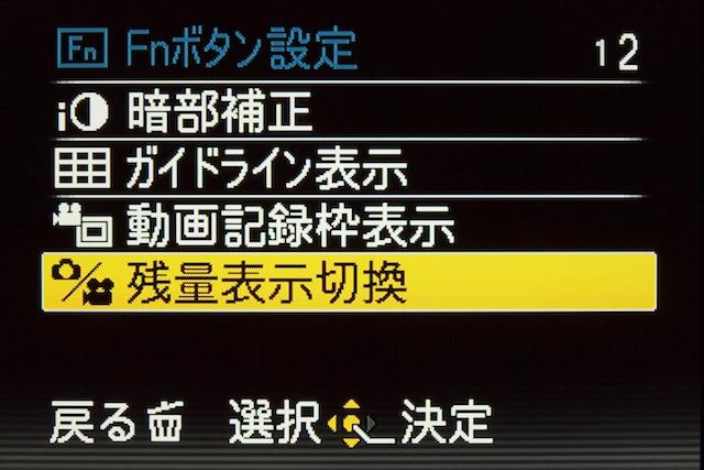 <b>静止画だけでなく、動画も頻繁に撮影する人なら、Fnボタン設定で「残量表示切換」を選ぶといい。通常のセットアップメニューからも切替えられるが、頻繁に切替えるならFnボタンの方が便利だ</b>