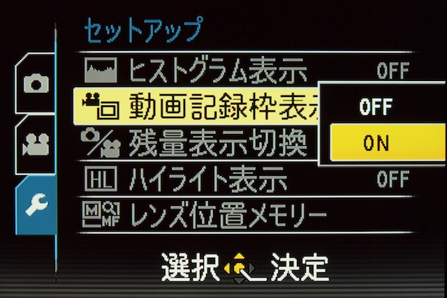 <b>動画は16:9での記録が主体になる。「動画記録枠」を設定しておけば、静止画の撮影中でも動画の撮影範囲を確認できる。切替える前にわかるのは便利だ</b>