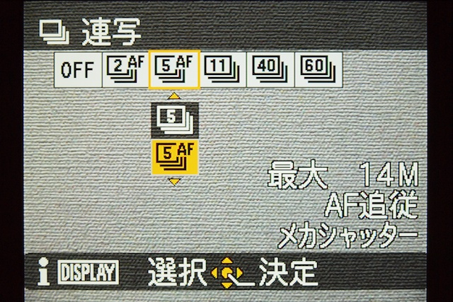 <b>連写モードは、ボディ上面の連写ボタン(動画ボタンの隣)を押して設定する。「2コマ/秒」と「5コマ/秒」はAF追従連写が可能(AF固定モードも選べる)。さらに、AF固定に限定されるが「最高11コマ/秒」まではメカシャッターなので動体歪みの心配なく撮影できる。記録画素数もフル画素でいける</b>