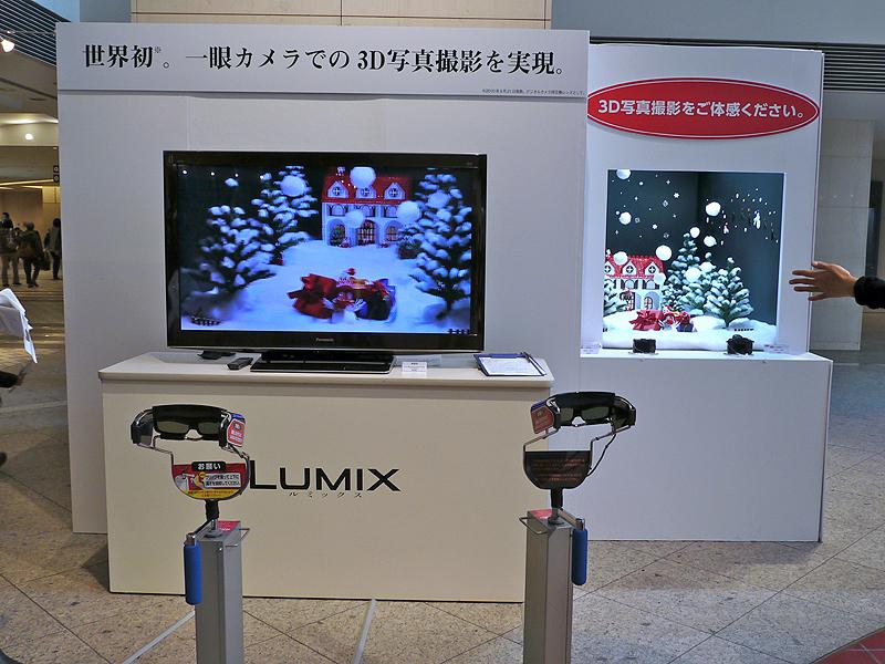 <b>DMC-GF2とDMC-GH2で3D撮影を体験できるコーナーを設置</b>