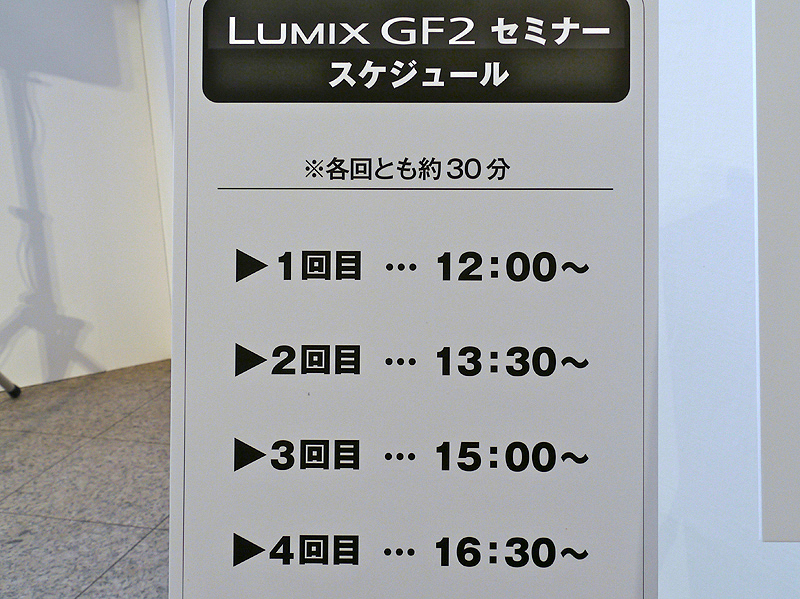 <b>横浜会場のセミナースケジュール</b>