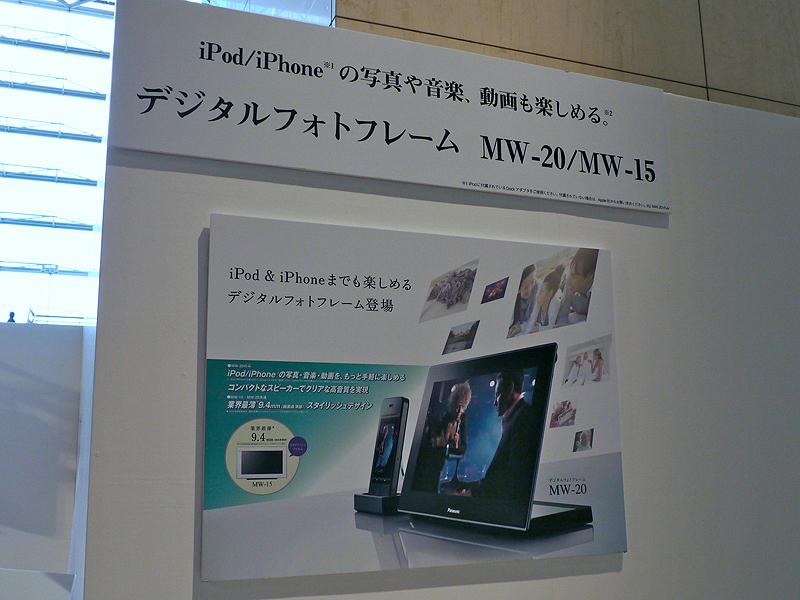 <b>同社製デジタルフォトフレームも展示。MW-20/15は、シーンモードごとに再生できる「LUMIXシーンモード再生」機能を搭載</b>
