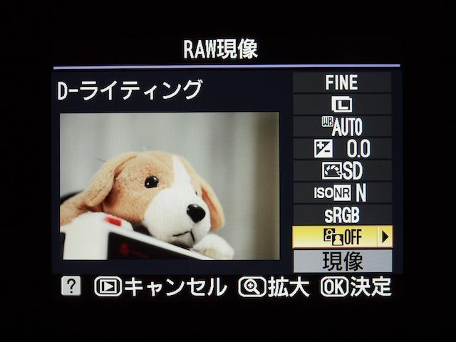 <b>RAW現像時の画面表示(D7000)</b>