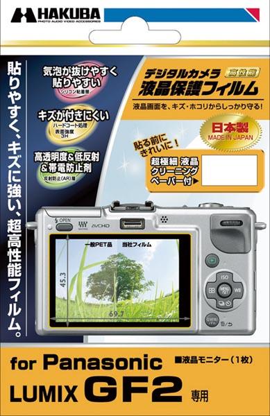 <b>デジタルカメラ用液晶保護フィルム「Panasonic LUMIX DMC-GF2専用」(DGF-PGF2)</b>