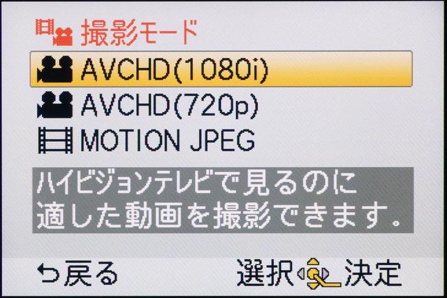 <b>動画モードはAVCHDが1,920×1,080ピクセルの60iと1,280×720ピクセルの60p、MOTION JPEGが1,280×720ピクセルの30fps</b>