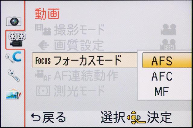 <b>動画時のフォーカスモードも選択可能。スムーズだしとても静かなので、動画撮影中でもAF駆動音が気になるようなことはない</b>