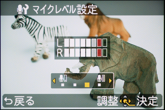 <b>マイクレベルは4段階で設定できる。液晶モニター画面にマイクレベルを表示することも可能だ</b>