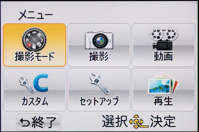 <b>「MENU/SET」ボタンを押すと表示される画面。タッチしてもいいし、十字ボタンで項目を選んで「MENU/SET」ボタンを押してもいい</b>