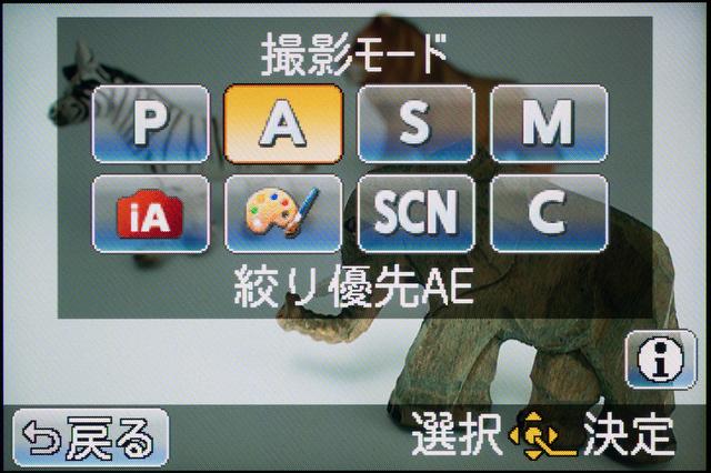 <b>撮影モード選択画面はメニューからも呼び出せるが、画面左上の撮影モードアイコンにタッチしても呼び出せる</b>