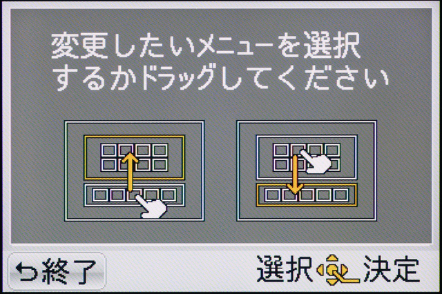 <b>「タッチクイックメニュー」をカスタマイズするときに表示される説明用の画面。毎回出るのはうとましいが親切ではある</b>
