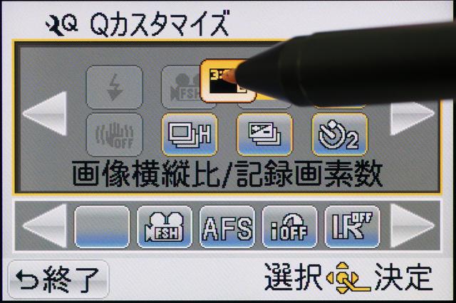<b>メニューに登録したい項目のアイコンをドラッグして、空いている場所にドロップすればOK</b>
