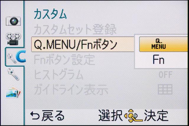 <b>「タッチクイックメニュー」をオフにする場合、「Q.MENU/Fn」ボタンは「クイックメニュー」を選ばないといけない</b>