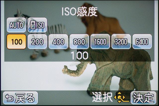 <b>感度の設定範囲はISO100からISO6400。感度オート時の上限はISO200からISO1600の範囲で選択可能だ</b>