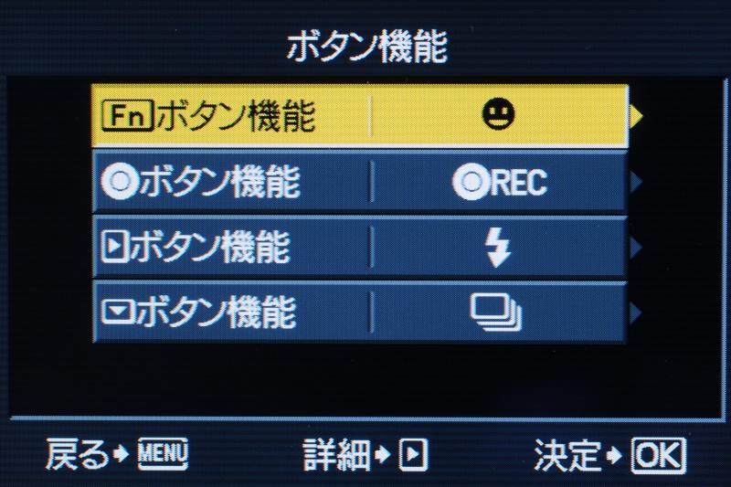 <b>動画ボタンなどに別の機能を割り付けられる</b>