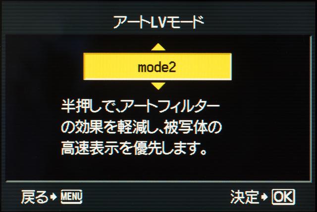 <b>「アートLVモード」はシャッターボタン半押し時の画面表示を、従来どおりの「mode1」と、高速表示の「mode2」から選べる機能</b>