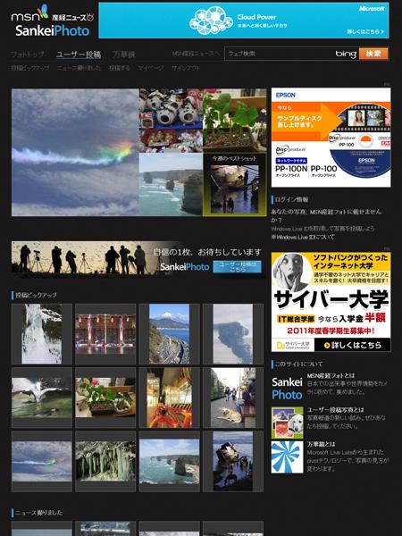 <b>産経フォトのユーザー投稿コーナー</b>