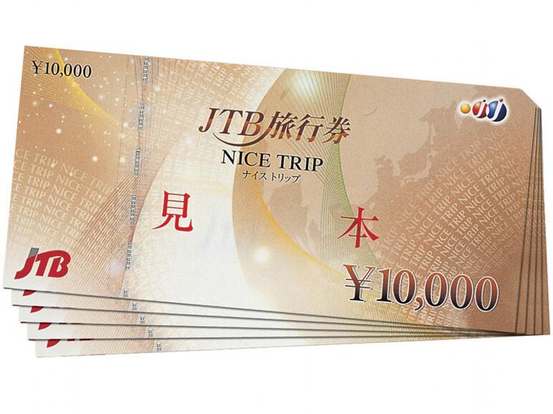 <b>JTB旅行券のイメージ</b>