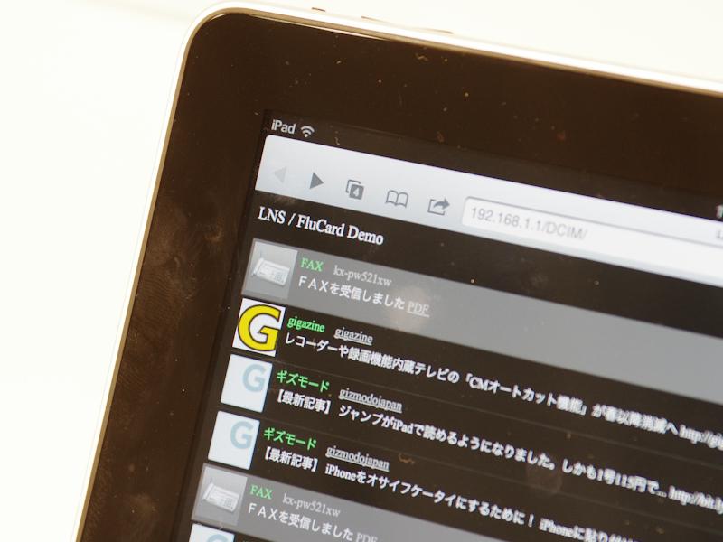 <b>FAXの送信内容をiPadで表示する展示を行なっていた</b>