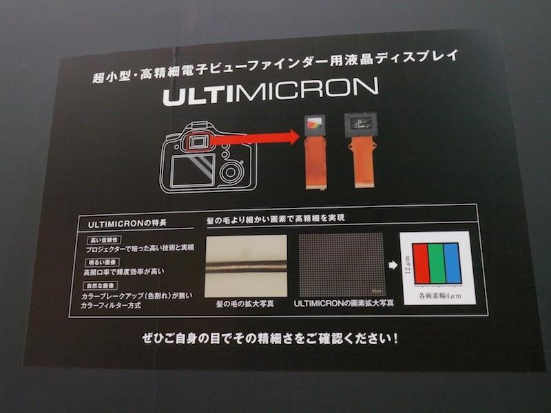 <b>ULTIMICRONの特徴</b>