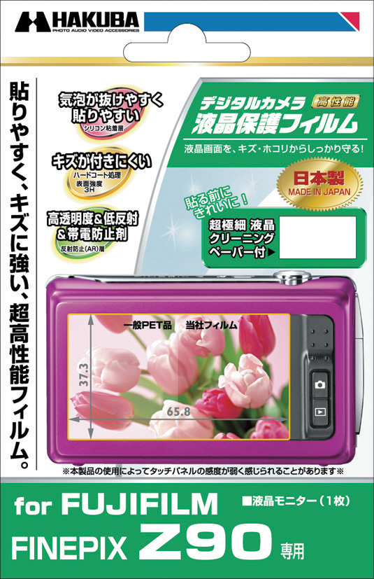 <b>FUJIFILM FinePix Z90専用</b>