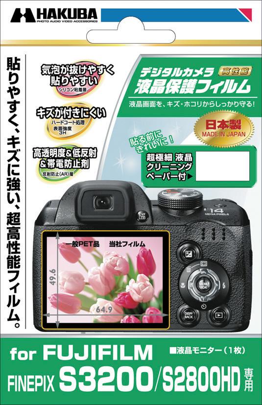 <b>FUJIFILM FinePix S3200/S2800HD専用</b>