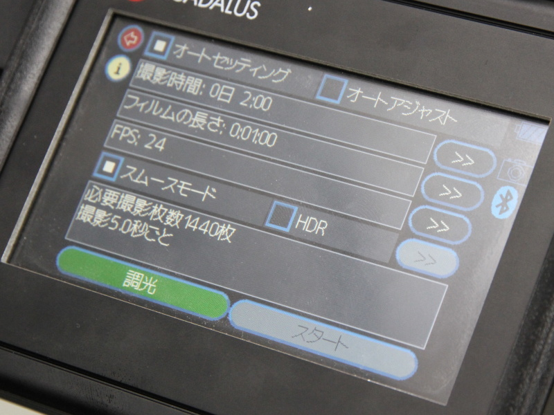 <b>入力した撮影条件から撮影間隔を算出。5秒未満となる場合は撮影画像の書き込みが追いつかない可能性を知らせる(製品版ではボタン表記の「調光」を「測光」に修正)</b>