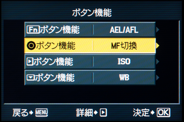 <b>カスタムメニューの「ボタン機能」の画面。動画ボタンは「MF切換」、右ボタンと下ボタンはそれぞれ「ISO」と「WB」に設定</b>