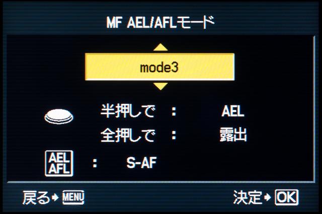 """<b>MF時に""""親指AF""""にするには、「ボタン機能」でFnボタンに「AEL/AFL」を割り付けて、さらに「AEL/AFLモード」を「mode 3」に設定する</b>"""
