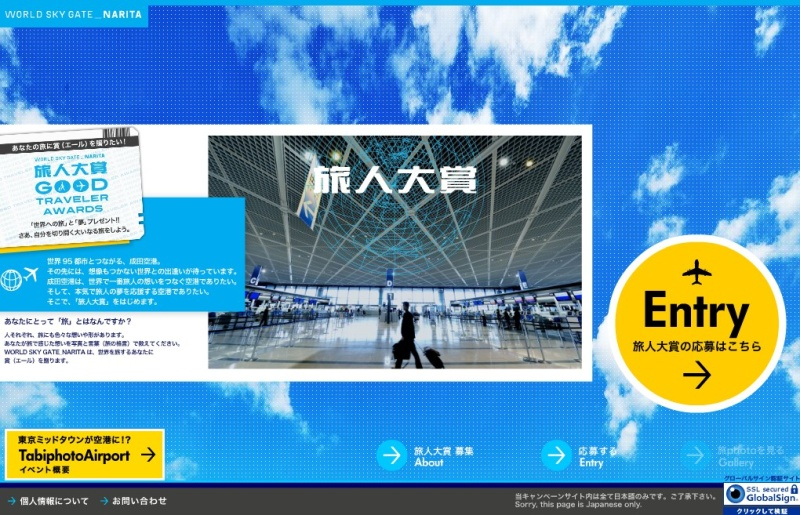 <b>「旅人大賞」キャンペーンサイト</b>