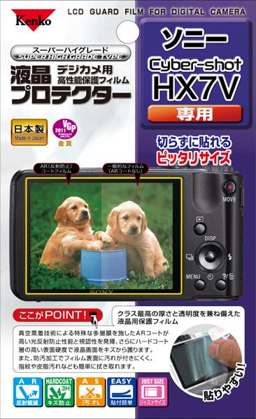 <b>サイバーショットDSC-HX7V専用</b>