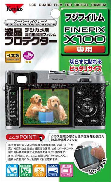 <b>FinePix X100専用</b>