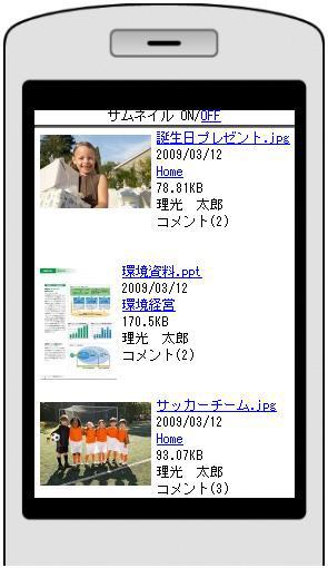 <b>クオンプモバイルの使用イメージ。左からファイルビュー、プレイスビュー、拡大表示</b>