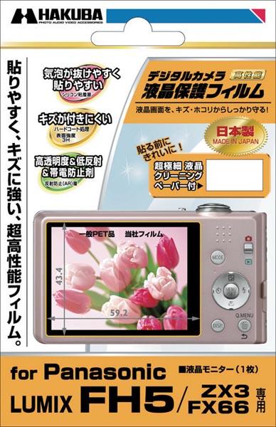 <b>Panasonic LUMIX FH5 / ZX3 / FX66 専用</b>