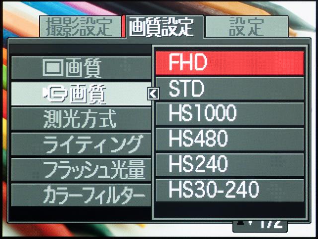 <b>動画は「FHD」と「STD」が音声付きの通常動画。「HS」が付いているのはハイスピードムービー。最高1,000fpsの動画が楽しめる</b>