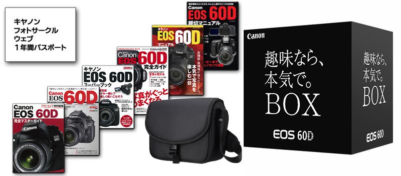 <b>「EOS 60D趣味なら、本気で。BOX」。ガイドブックはいずれか1冊</b>