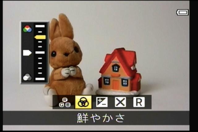 <b>こちらは「鮮やかさ」。「R」(リセット)を選択するまで、各パラメーターの組み合わせが本体内に記録され続ける。動画にも反映可能だ</b>