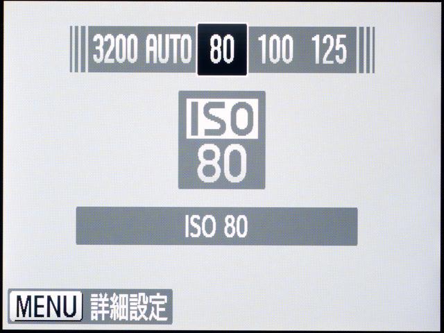<b>【PowerShot G12】こちらは感度を変えたときの表示。ダイヤルを見ずに操作するときに液晶モニターで確認できるのはいいところ</b>