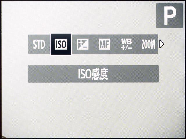 <b>【PowerShot S95】RING FUNC.ボタンを押したときの画面。リングを回したときの変更要素を選べる</b>