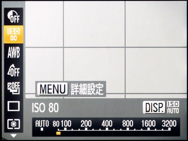 <b>【PowerShot S95】ファンクションメニューからの感度設定画面</b>