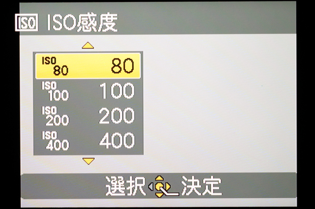 <b>【DMC-LX5】感度設定の画面。こちらは文字が大きい</b>