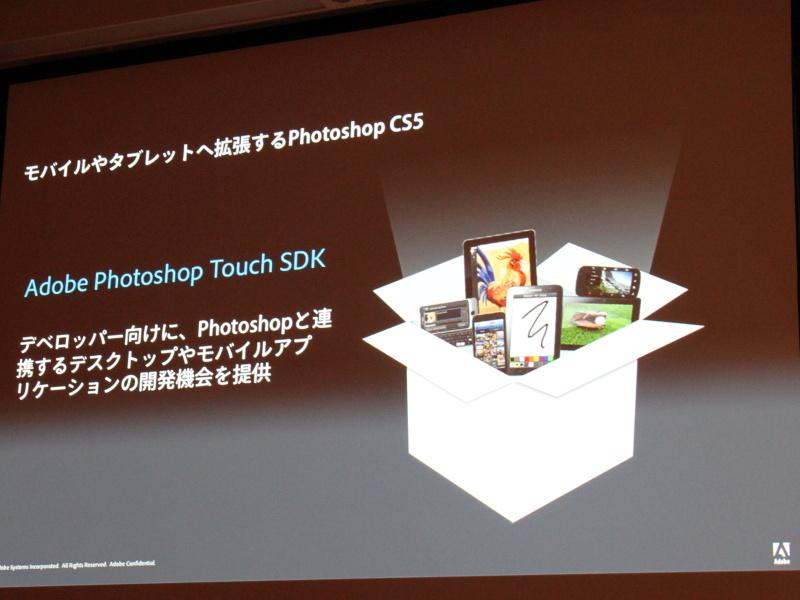 <b>Photoshop Touch SDKを提供開始</b>