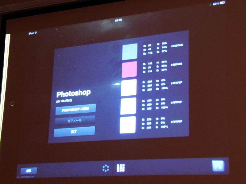 <b>作成したカラーテーマはPhotoshopに転送できる</b>